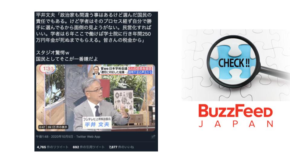 院 日本 日本 会議 学士 学術
